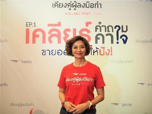 นางปริษา ปานะนนท์ ผู้ช่วยกรรมการผู้จัดการใหญ่ด้านการตลาด บริษัท ไปรษณีย์ไทย จำกัด