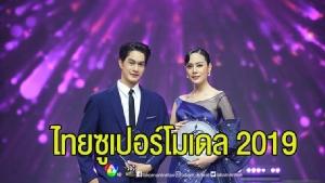 """""""เจนนี่ ชยิสรา"""" คว้าตำแหน่งไทยซูเปอร์โมเดล 2019"""