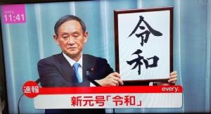 """ญี่ปุ่นประกาศชื่อรัชสมัยใหม่ """"เรวะ"""""""