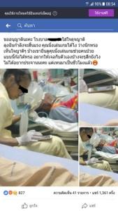 จบด้วยดี! รพ.รุดเยี่ยมพร้อมขอโทษ ญาติไม่ติดใจผู้ช่วยพยาบาลเล่นมือถือขณะช่วยผู้ป่วยโคม่า
