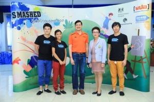 """SMASHED วัยใสไกลแอลกอฮอล์""  รณรงค์ยับยั้งนักดื่มเยาวชนไทยก่อนวัย ผ่านกิจกรรมละครการเรียนรู้เชิงสร้างสรรค์"