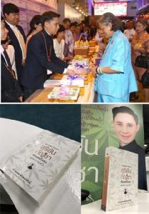 """พบกันเที่ยงวันอาทิตย์ที่ 7 เมษายนนี้ เปิดตัวหนังสือ """"สุริยัน กัญชา อัมฤตย์โอสถแห่งความหวัง"""" !!! /ปานเทพ พัวพงษ์พันธ์"""