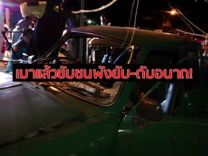 หนุ่มช่างไฟเมาหนักขับกระบะชน จยย.ริมถนนเมืองตรังพังยับ คนขับดับคาที่