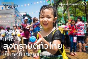สนุกชุ่มฉ่ำกลางกรุง (ภาพ Facebook : eGREET )