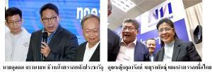 มืดมามืดไป : พรรคเพื่อไทยและพลังประชารัฐ