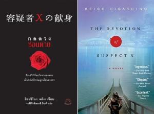 """ว่าเรื่อง """"ฮิงาชิโนะ เคโงะ"""" ซูเปอร์สตาร์นักเขียนญี่ปุ่นแห่งยุค"""