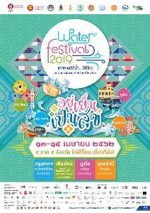 """ไทยเบฟ ชวนเที่ยวงาน """"Water Festival 2019 เทศกาลวิถีน้ำ...วิถีไทย"""" ครั้งที่ 5 ชูแนวคิด """"อยู่เย็น เป็นสุข"""""""