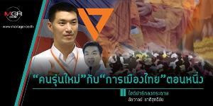 """""""คนรุ่นใหม่""""กับ""""การเมืองไทย"""" ตอนหนึ่ง"""
