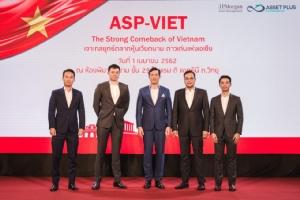 บลจ.แอสเซท พลัส The Strong Comeback of Vietnam : เจาะกลยุทธ์ตลาดหุ้นเวียดนาม ดาวเด่นแห่งเอเชีย