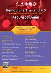 """รพ.จุฬาลงกรณ์ เชิญผู้สนใจร่วมกิจกรรม """"Hemophilia Thailand 4.0"""""""