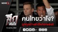 """ลึกทันใจ : คนไทยว่าไง?""""ถูกทูตต่างชาติแทรกแซง!!"""