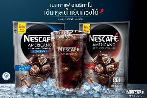 """""""เนสกาแฟ อเมริกาโน่ ซีโร่ชูการ์"""" ใหม่! น้ำตาล 0%"""