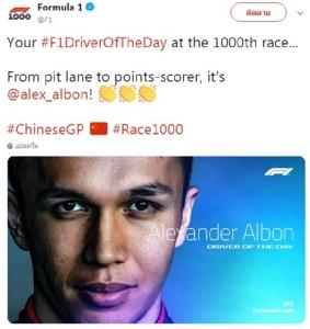 อัลบอน นักขับดีเด่นที่เมืองจีน