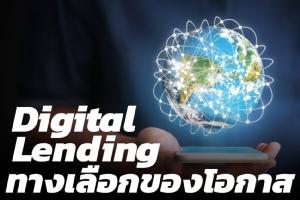 Digital Lending ทางเลือกของโอกาส