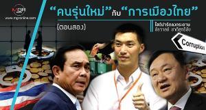 """""""คนรุ่นใหม่""""กับ""""การเมืองไทย"""" ตอนสอง"""