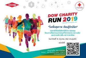 """ดาว จัดงานวิ่ง """"DOW CHARITY RUN 2019"""" สมทบทุนสภากาชาดไทย"""