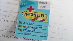 ผู้ป่วยการันตี..เคยกินน้ำมันกัญชา อ.เดชา แล้วฟื้น วอนรัฐเร่งไฟเขียวให้แจกต่อ
