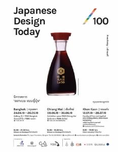"""ชวนตื่นตางานดีไซน์สุดเฉียบ ในงาน """"ออกแบบ แบบญี่ปุ่น"""" ที่ทีซีดีซี กรุงเทพฯ"""