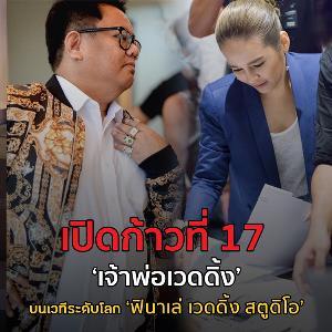 """เปิดก้าวที่ 17 """"ฟินาเล่ เวดดิ้ง สตูดิโอ"""" เจ้าพ่อเวดดิ้งแบรนด์ชุดแต่งงานไทยระดับโลก"""
