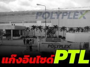 แก๊งอินไซด์ PTL / สุนันท์ ศรีจันทรา