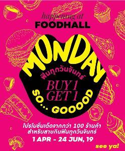 "FoodHall กลุ่ม The Mall Group ระเบิดโปรแรงเอาใจสายกิน  จัดแคมเปญ ""Monday So Good"" เพราะวันจันทร์มันอร่อยมากกก"