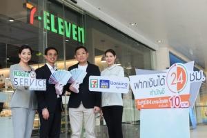 นายวีรวัฒน์ ปัณฑวังกูร รองกรรมการผู้จัดการอาวุโส ธนาคารกสิกรไทย และ นายวีรเดช อัครผลพานิช รองกรรมการผู้จัดการ เคาน์เตอร์เซอร์วิส เปิดตัวบริการรับฝากเงินเข้าบัญชีธนาคารกสิกรไทย 24 ชั่วโมง ผ่านร้านเซเว่นอีเลฟเว่น