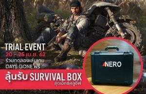 """แอบส่อง! กล่องปริศนา Nero จับแจกแด่ผู้ร่วมเล่นเกม """"Days Gone"""""""