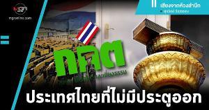 ประเทศไทยที่ไม่มีประตูออก