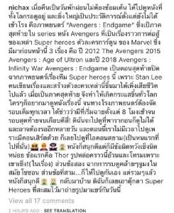 ทูลกระหม่อมหญิงอุบลรัตนฯ ทรงโพสต์ IG ของสะสม หลังทอดพระเนตร Avengers Endgame