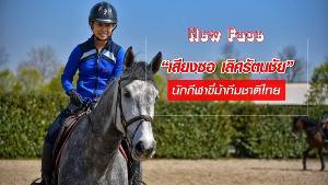 """""""เสียงซอ เลิศรัตนชัย"""" นักกีฬาขี่ม้าทีมชาติไทย"""