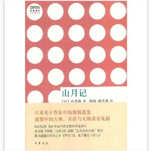 (上)  山月記「Sangetsuki」บทประพันธ์ภาคภาษาจีน