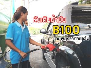 ชาวตรังหันเติมน้ำมัน B100 หวังประหยัดค่าใช้จ่าย แถมช่วยพยุงราคาปาล์ม