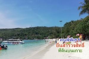 คนเกาะพีพีเฮ! แห่แจ้งสำรวจครอบครองที่ดินบนเกาะหวังได้สิทธิ