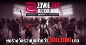 """ระเบิดความมันส์ระลอก 2 กับทัวร์ """"ZOWIE 240 Hz DUO CHALLENGE Season 2"""""""