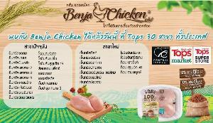 Benja Chicken ขายที Tops 30 สาขา