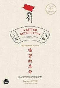 """อ่านความหมาย """"ขบวนการ 4 พฤษภาคม""""  กับการสร้างชาติจีนยุคสมัยใหม่ จาก A Bitter Revolution  (คอลัมน์ หิ้งหนังสือ)"""