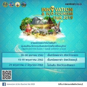 """สำนักงานพาณิชย์จังหวัดชลบุรีจัดงานยิ่งใหญ่  """"Innovation & Eco-Tourism Fair 2019"""""""