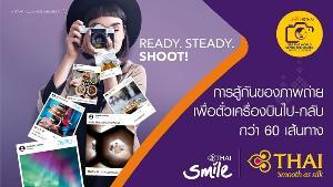 การบินไทยชวนส่งภาพประทับใจ ลุ้นรับบัตรโดยสารฟรี! 60 เส้นทางทั่วโลก