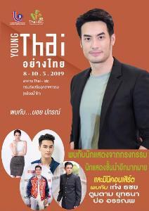 """กสอ. ชวนเที่ยวงาน """"Young Thai อย่างไทย"""""""