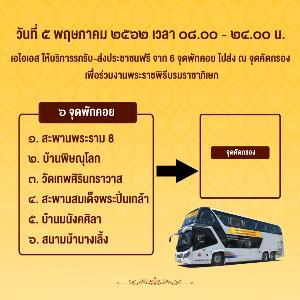 เอไอเอสจัดรถ Shuttle Bus รับ/ส่งฟรีงานพระราชพิธีฯ