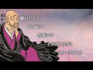 (上)  西行 Saigyō