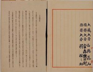 รัฐธรรมนูญญี่ปุ่นฉบับปัจจุบัน มีผลตั้งแต่ปี 1947 (พ.ศ. 2490)