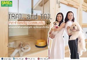 TRAIL & TAIL แหล่งแฮงค์เอ้าท์สัตว์เลี้ยงแบบครบวงจรแห่งแรกในไทย