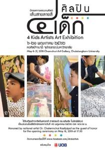 """พลาดไม่ได้! นิทรรศการแสดงงานศิลปะ """"เส้นสายลายสี 4 ศิลปินเด็ก"""" วันที่ 6-21 พ.ค. นี้ ที่หอศิลป์จามจุรี"""