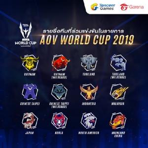 """แฟน RoV ห้ามพลาด! """"AWC 2019"""" ศึกโมบายล์อีสปอร์ตระดับโลก มิ.ย.-ก.ค.นี้"""