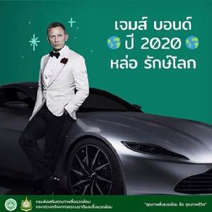 เจมส์ บอนด์ ยุค 2020 ! หล่อ รักษ์โลก ขับรถ EV