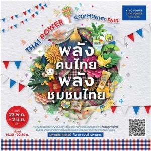 นัดแก๊งได้เลย! 'พลังคนไทย พลังชุมชนไทย' ชวนเที่ยวตลาดจำหน่ายผลิตภัณฑ์คัดสรรจากท้องถิ่น และงานคราฟต์สุดเก๋ ในรูปแบบงานแฟร์ใจกลางเมือง 23 พ.ค.-2 มิ.ย. นี้ ที่ คิง เพาเวอร์ มหานคร
