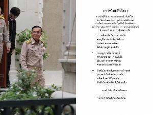 """""""บิ๊กตู่"""" แต่งเพลงที่ 10 """"มาร์ชไทยคือไทย"""" สื่อถึงความสามัคคี จงรักภักดี ปกป้องชาติ"""