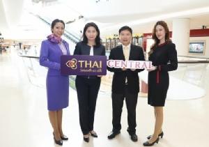 การบินไทยร่วมกับกลุ่มเซ็นทรัลจัดแคมเปญ