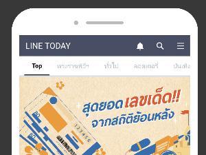 LINE Today เพิ่มช่องทางเช็กสลากกินแบ่งรัฐบาล